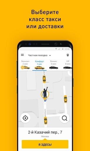 Gett — заказ такси для Андроид