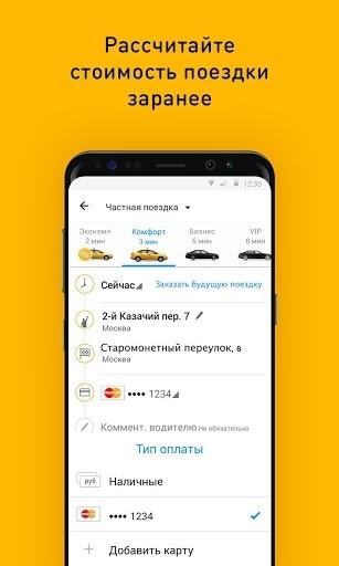 Gett — заказ такси для Android