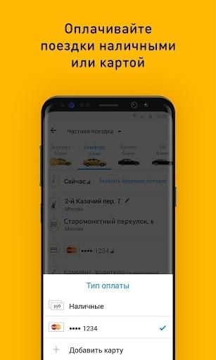 Приложение Gett — заказ такси для Андроид