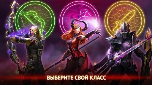 Гильдия Героев — фэнтези РПГ для Android