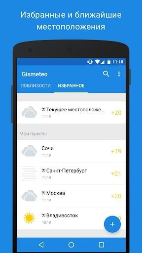 Скриншот Gismeteo для Андроид