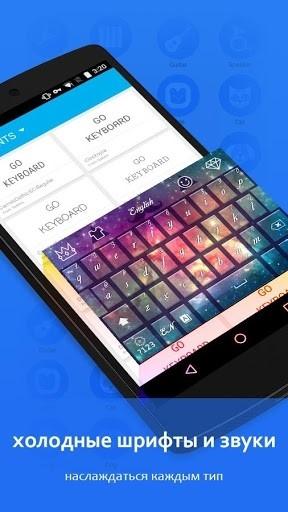 Приложение GO Keyboard для Андроид