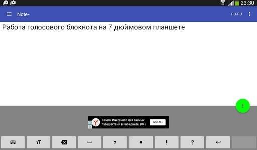 Скриншот Голосовой блокнот для Андроид