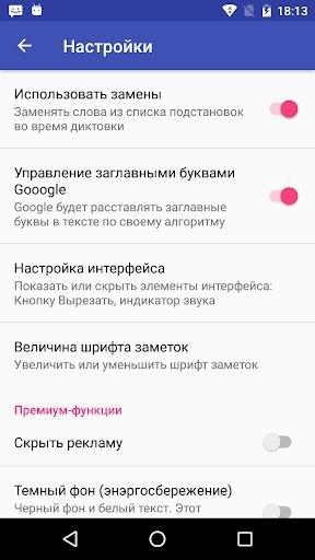 Голосовой блокнот для Андроид