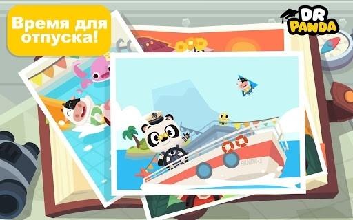 Город Dr. Panda: Отпуск для Андроид