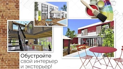 Скриншот Home Design 3D для Андроид