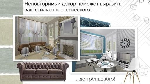 Home Design 3D для Android