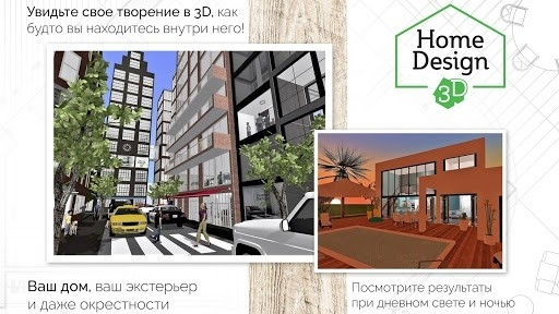 Приложение Home Design 3D для Андроид