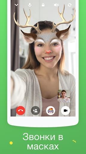 Скриншот ICQ Видеозвонки и чат для Андроид