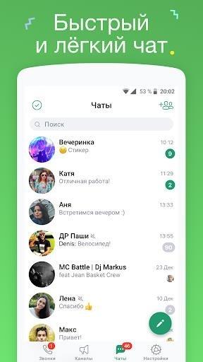 ICQ Видеозвонки и чат для Андроид