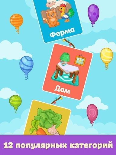 Игры для детей – первые слова для Андроид