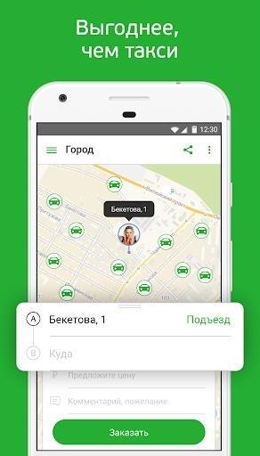 Скриншот inDriver — Выгоднее, чем такси для Андроид