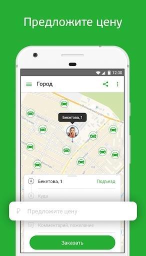 inDriver — Выгоднее, чем такси для Андроид
