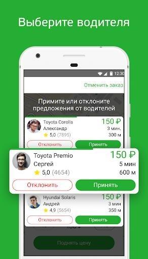 inDriver — Выгоднее, чем такси для Android