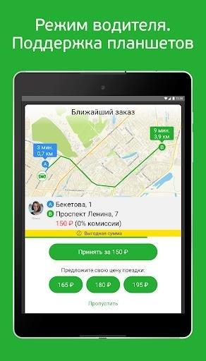 Приложение inDriver — Выгоднее, чем такси для Андроид