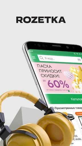 Скриншот Интернет-супермаркет Rozetka для Андроид