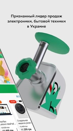 Интернет-супермаркет Rozetka для Андроид