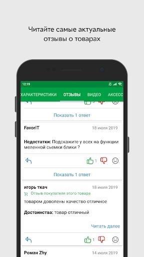 Интернет-супермаркет Rozetka для Android