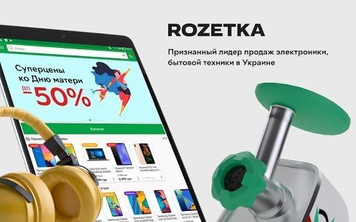 Приложение Интернет-супермаркет Rozetka для Андроид