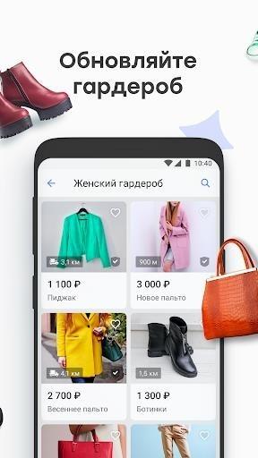 Скриншот Юла — объявления поблизости для Андроид