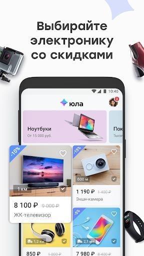 Юла — объявления поблизости для Андроид