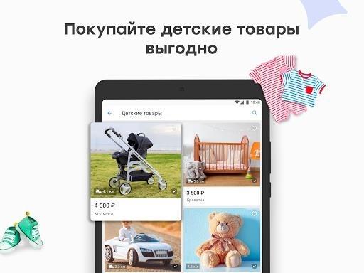 Юла — объявления поблизости для Android
