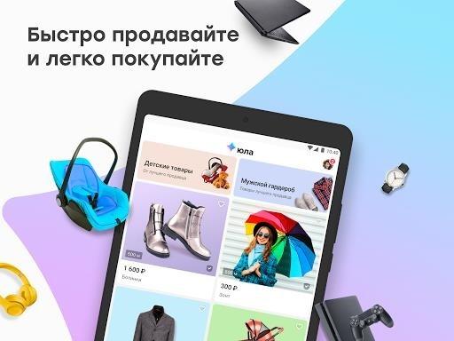 Приложение Юла — объявления поблизости для Андроид