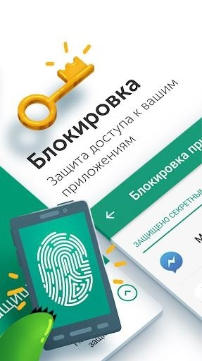 Kaspersky Internet Security: Антивирус и Защита для Android