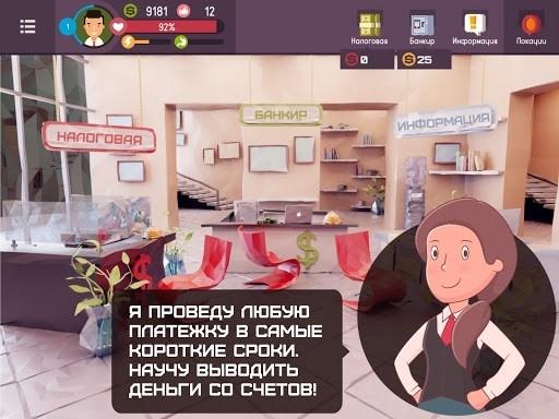 Скриншот Хакер — симулятор жизни, смартфон, магнат, бомжара для Андроид