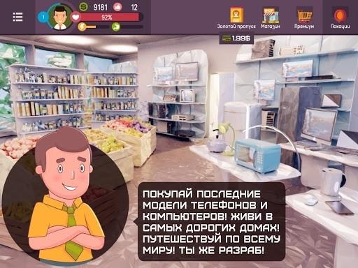 Хакер — симулятор жизни, смартфон, магнат, бомжара для Андроид