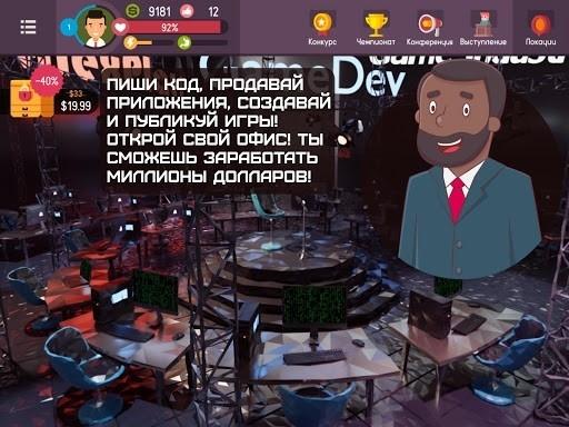 Хакер — симулятор жизни, смартфон, магнат, бомжара для Android