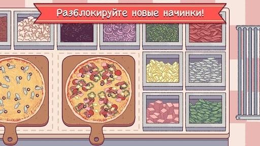 Хорошая пицца, Отличная пицца для Андроид