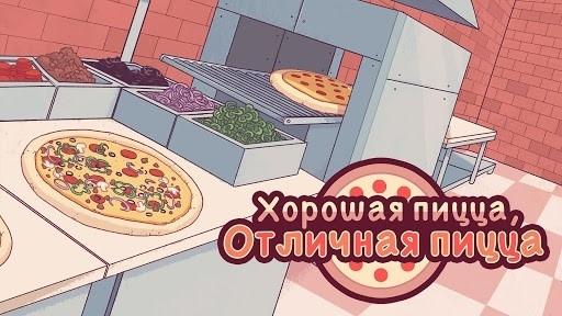 Приложение Хорошая пицца, Отличная пицца для Андроид