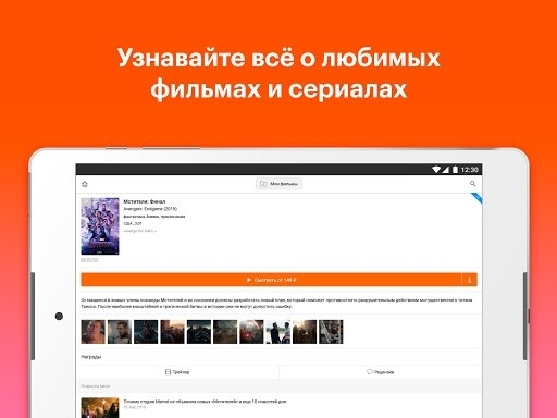 Скриншот КиноПоиск для Андроид