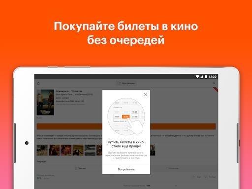 КиноПоиск для Андроид