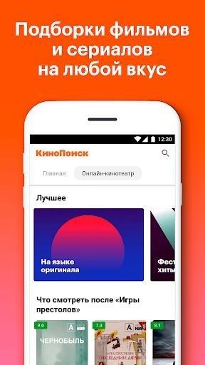 КиноПоиск для Android