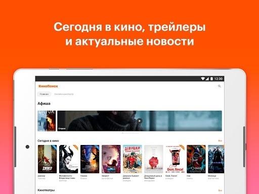 Приложение КиноПоиск для Андроид