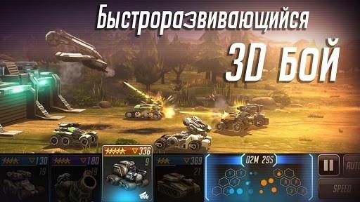 League of War для Андроид