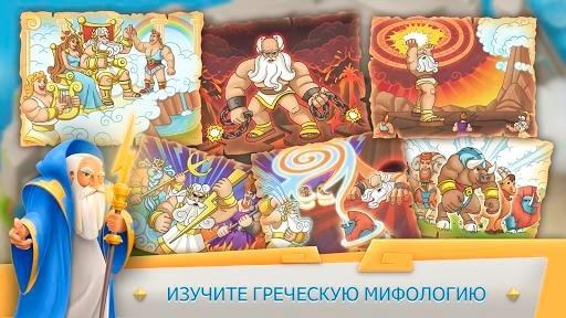 Legends Of Olympus для Андроид