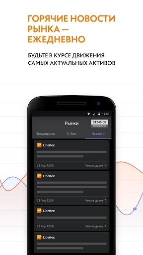 Libertex Online Trading для Андроид
