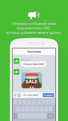 Скриншот LINE Lite для Андроид