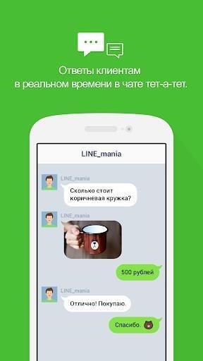 LINE Lite для Андроид