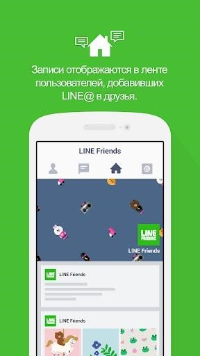 LINE Lite для Android