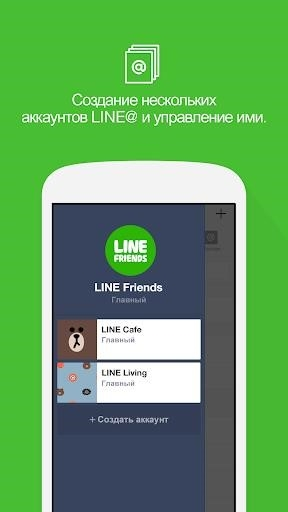 Приложение LINE Lite для Андроид
