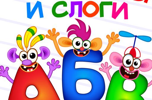 Bini СУПЕР АЗБУКА для детей и алфавит для малышей! для Андроид скачать бесплатно