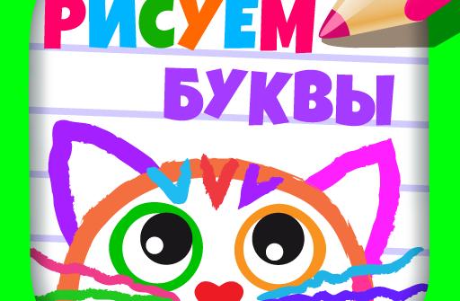 РИСУЕМ БУКВЫ! Азбука для детей! Учимся рисовать для Андроид скачать бесплатно