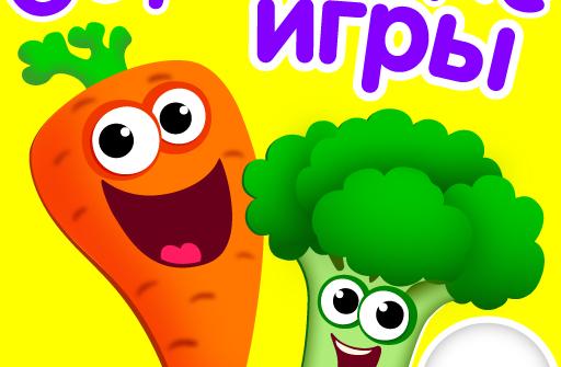 Смешная Еда 2! Развивающие Игры для Детей Малышей для Андроид скачать бесплатно