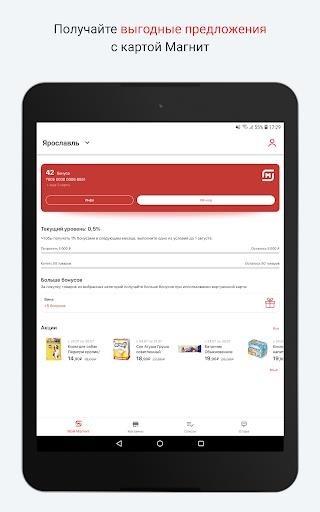 Скриншот Магнит для Андроид