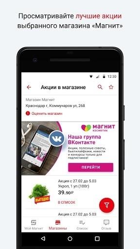 Приложение Магнит для Андроид