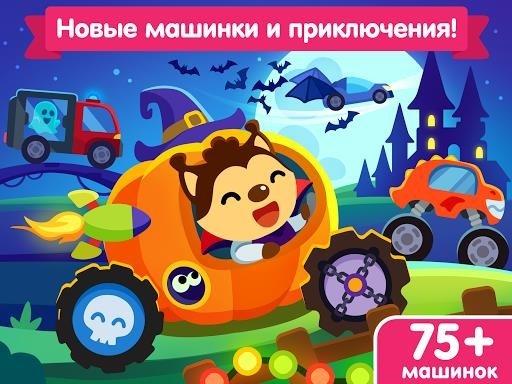 Машинки — Гараж для малышей и детей. Игры от 3 лет для Андроид